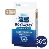 【立得清】抗病毒濕巾(流感)50抽;36包/箱