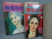 【書寶二手書T2/漫畫書_RAW】春風秋雨_上下合售