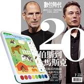 《數位時代》1年12期 贈 青林5G智能學習寶第一輯:啟蒙版 + 進階版 + 強化版