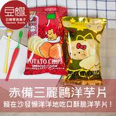 【豆嫂】日本零食 赤備 三麗鷗系列洋芋片(鹽味/辣味)