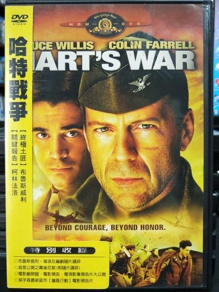 挖寶二手片-H23-002-正版DVD-電影【哈特戰爭】-柯林法洛 布魯斯威利 馬賽尤瑞斯(直購價)