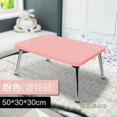 索樂簡易小桌子學生宿舍學習用桌床上書桌筆記本電腦桌懶人折疊桌「時尚彩虹屋」