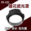 攝彩@Canon佳能 EW-63C 蓮花形 遮光罩 100D 700D 750D 760D 18-55mmSTM 鏡頭