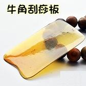 牛角刮痧板刮痧片-天然牛角美容按摩保健用品73pp341[時尚巴黎]