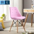 [客尊屋-椅天]EMSFC北歐布面拉扣軟墊櫸木腳餐椅-三色可選-粉紅色