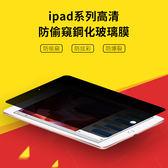 防窺膜 iPad Pro 10.5吋 鋼化玻璃貼 防偷窺 保護膜 9H防爆 超薄 滿版 2.5D 螢幕保護貼