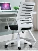 電腦椅家用舒適會議椅辦公椅升降轉椅宿舍學習座椅辦公室靠背椅子  快意購物網