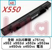 全新 ASUS華碩 x751mj x552 x552cl x552e x552ea x450vb x450vc 電池