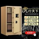 保險箱虎牌家用小型密碼60全鋼入墻保險櫃·樂享生活館liv