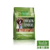 加拿大國寶 純天然無添加寵物零食-雞胸肉片227g (D001B01)