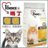 【行銷活動9折】*KING WANG*瑪丁 第一優鮮貓糧《高齡貓/老貓》低熱量-2.72kg