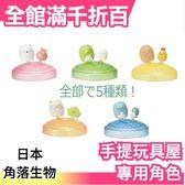 【角落生物 手提玩具屋 專用角色 整套5件組】日本 TAKARA TOMY 盒玩食玩【小福部屋】
