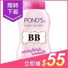 泰國POND S 旁氏 升級版魔法BB蜜粉(50g) 珠光【小三美日】原價$75