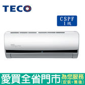 TECO東元6-7坪1級MA36IC-HS變頻冷專分離式冷氣_含配送到府+標準安裝【愛買】