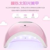 榮喜美甲光療機指甲油膠烤燈72W智能液晶感應led燈烘干機速干工具【快速出貨】
