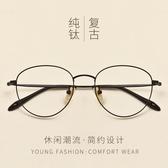 眼鏡男潮配眼鏡框架防輻射防藍光