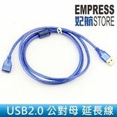 【妃航】防干擾 標準 USB2.0 3米/300cm 公對母 滑鼠/鍵盤 延長線/連接線/傳輸線 帶磁環