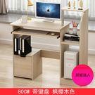 電腦桌 台式家用臥室桌子簡約現代學生小書桌簡易經濟型寫字學習桌jj