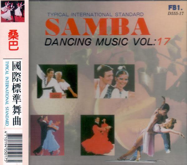 東洋西洋合併曲 17 桑巴  CD  國際標準舞曲 (音樂影片購)