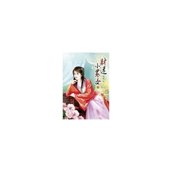 財迷小農女(5)