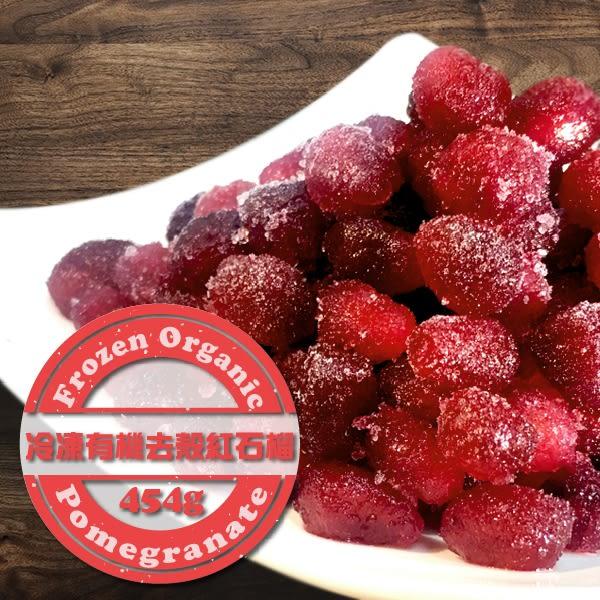 有機紅石榴/去殼/新鮮/冷凍/天時莓果