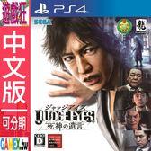 PS4 審判之眼:死神的遺言(中文版)