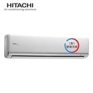 [HITACHI 日立]8-9坪 頂級系列 1級 變頻冷暖一對一分離式冷氣 RAS-50NK/RAC-50NK