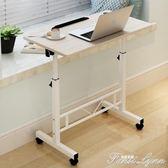 電腦桌台式家用筆記本電腦桌簡約現代行動桌子帶輪升降床邊懶人桌 igo 范思蓮恩