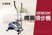 【 X-BIKE 晨昌】橢圓滑步機 (小巧超值,免組裝由專人到府安裝) XEM-200
