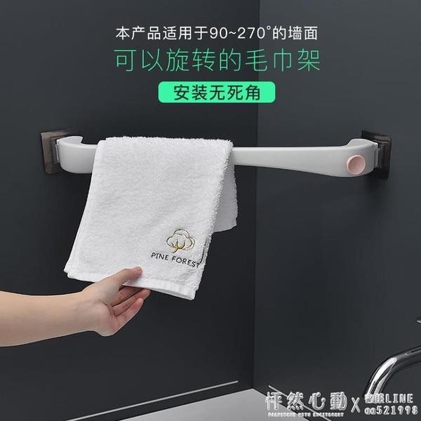浴室掛毛巾架旋轉單桿免打孔衛生間浴巾架毛巾桿抹布掛架吸盤式 怦然心動