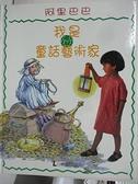 【書寶二手書T2/少年童書_DN5】阿里巴巴_我是小小童話藝術家_李明玉總編輯; 蕭心玫翻譯