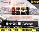 【麂皮】94-04年 Avalon 避光墊 / 台灣製、工廠直營 / avalon避光墊 avalon 避光墊 avalon 麂皮 儀表墊