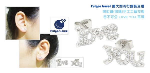 【Fulgor Jewel】925純銀耳環 情人節 母親節 禮贈品 義大利流行 密釘鑲Love You字母