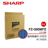 SHARP夏普KC-JD、KC-JH系列專用水活力濾網 FZ-G60MFE