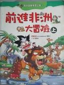【書寶二手書T9/少年童書_ZJL】前進非洲大冒險(上)_金晛民