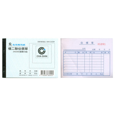 CHA SHIN 加新 2N5090 非碳橫二聯估價單(50組)