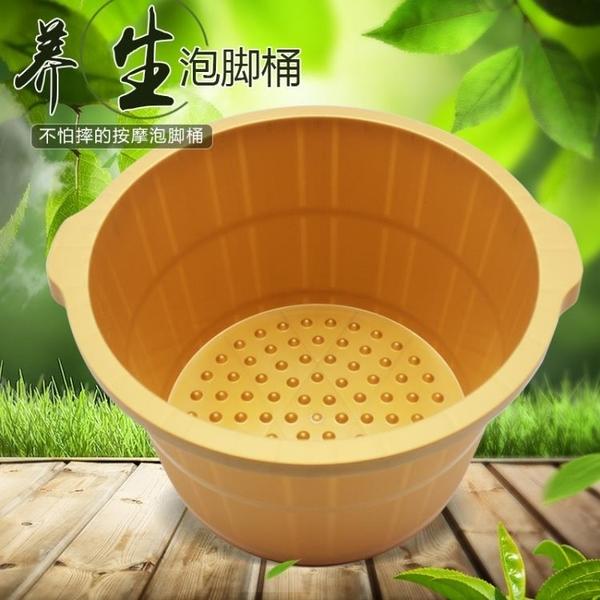 泡腳桶塑料足療盆洗腳盆家用加厚泡腳盆按摩足浴桶洗腳桶沐足桶