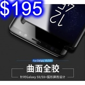 三星S8/S8+/S9/S9+ 全膠全靜電鋼化膜 滿版/縮小皮套版 全覆蓋觸感靈敏 3D熱彎曲玻璃螢幕保護貼