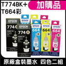 T774黑+T664彩 四色二組 原廠盒裝