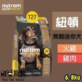 【殿堂寵物】nutram紐頓 無穀全能系列  T27 火雞 迷你顆粒 6.8kg