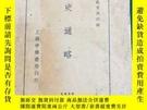 二手書博民逛書店罕見國史通略Y390555 中華書局 出版1930