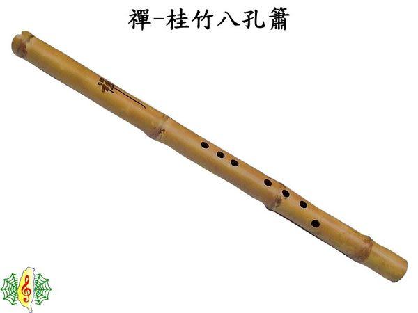[網音樂城] 洞簫 台灣 桂竹 禪味 八孔 南蕭 南簫 台製