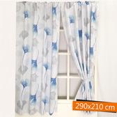 藍杏迷蹤遮光窗簾 寬290X高210cm 藍