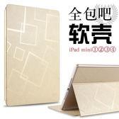 平板保護套蘋果平板電腦ipad mini2保護套迷你3mini4 一件免運