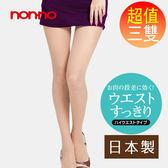 non-no儂儂褲襪 (3雙)日本進口塑腰褲襪-13091