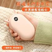 暖手寶充電寶兩用二合一usb迷你可愛便攜式隨身小自發熱學生冬天暖手神器電暖寶