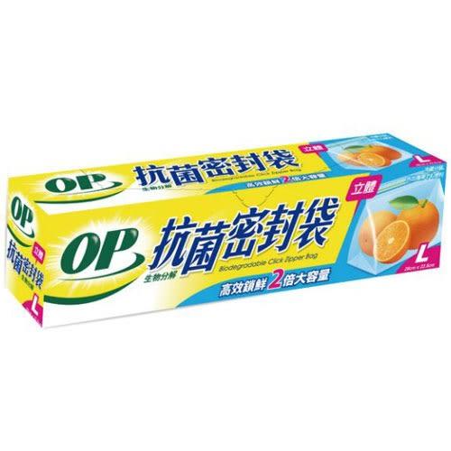 OP 生物抗菌立體密封袋-L*2【愛買】