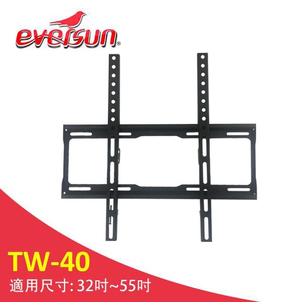 Eversun TW-40 /32-55吋固定式電視掛架 電視架 電視架 電視 架 螢幕架 壁掛架