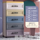 加厚收納櫃子抽屜式兒童寶寶衣櫃塑料多層整理箱儲物櫃家用五鬥櫃 NMS蘿莉新品