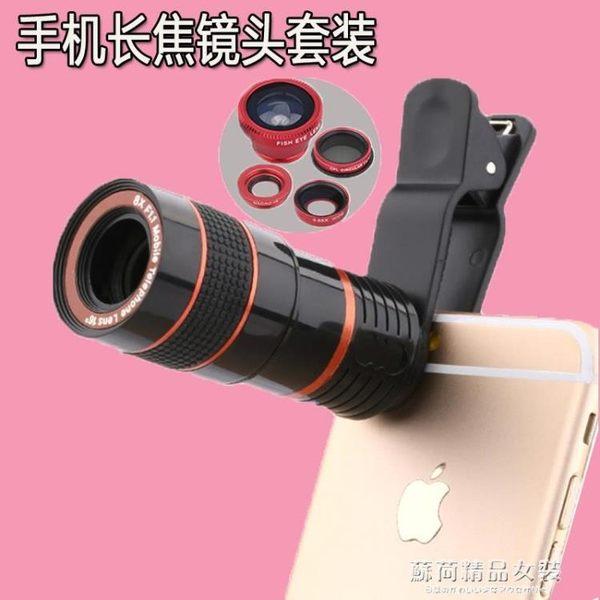 手機鏡頭廣角微距魚眼四合一套裝外接特效望遠拍照攝像頭【蘇荷精品女裝】